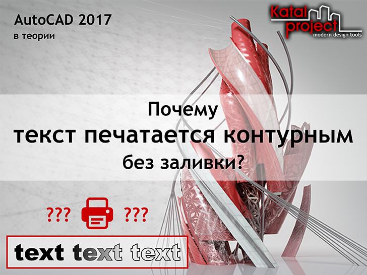 AutoCAD 2017. Почему текст печатается контурным, без заливки?