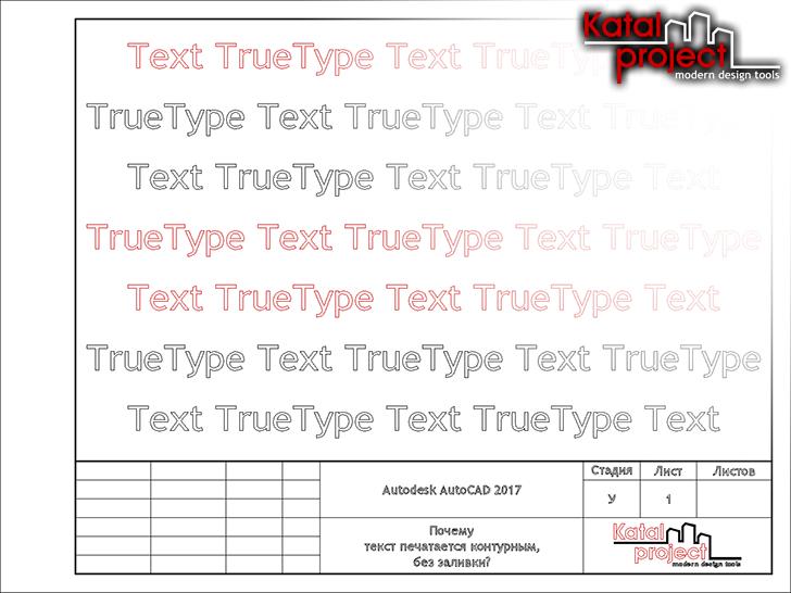 Контурный текст при выводе на печать из AutoCAD
