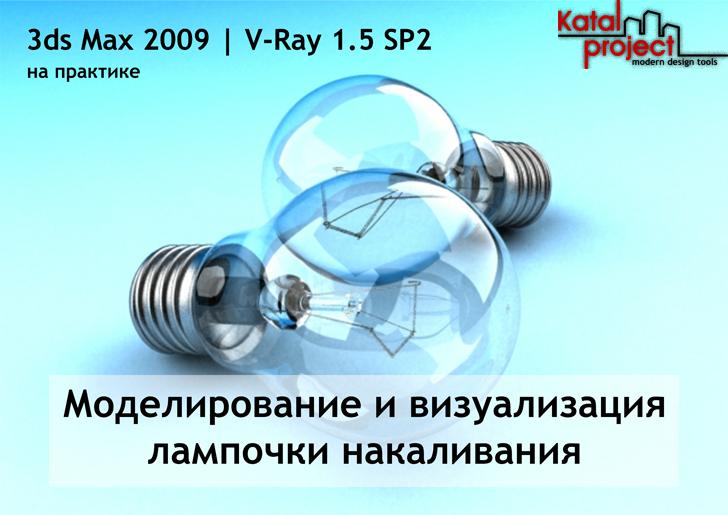 3ds Max 2009. Моделирование и визуализация лампочки накаливания