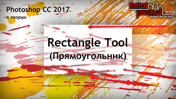 Photoshop CC 2017 — Rectangle Tool (Прямоугольник)