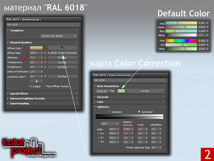 3ds Max 2020 › материал › Diffuse Map — Color Correction (Default Color — RGB: 0.380, 0.624, 0.282; Gamma – RGB — 0.455)