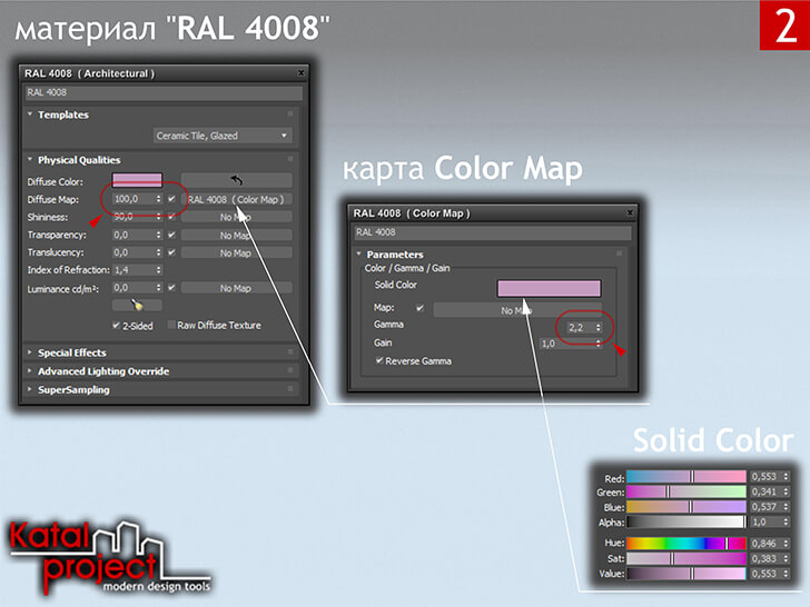3ds Max 2020 › материал › Diffuse Map — Color Map (Solid Color — RGB: 0.553, 0.341, 0.537; Gamma — 2.2)