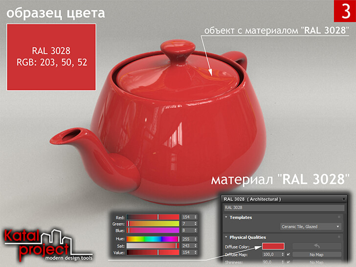 3ds Max 2020 › Render › Gamma — 2.2 › Diffuse Color — RGB: 154, 7, 8 vs RAL 3028