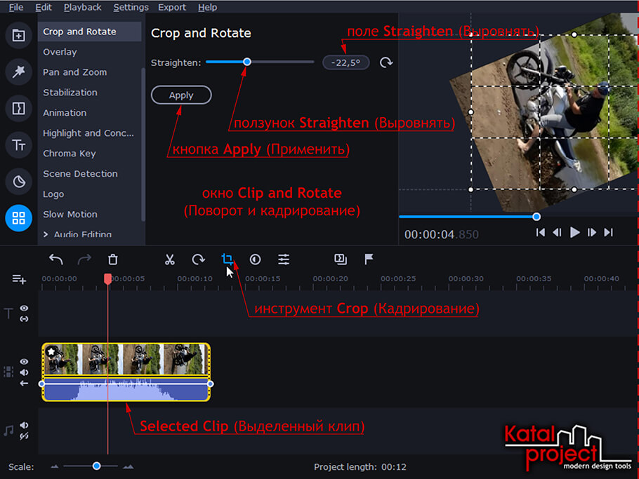 Movavi Video Editor 2021 › Toolbar › Crop › Crop and Rotate