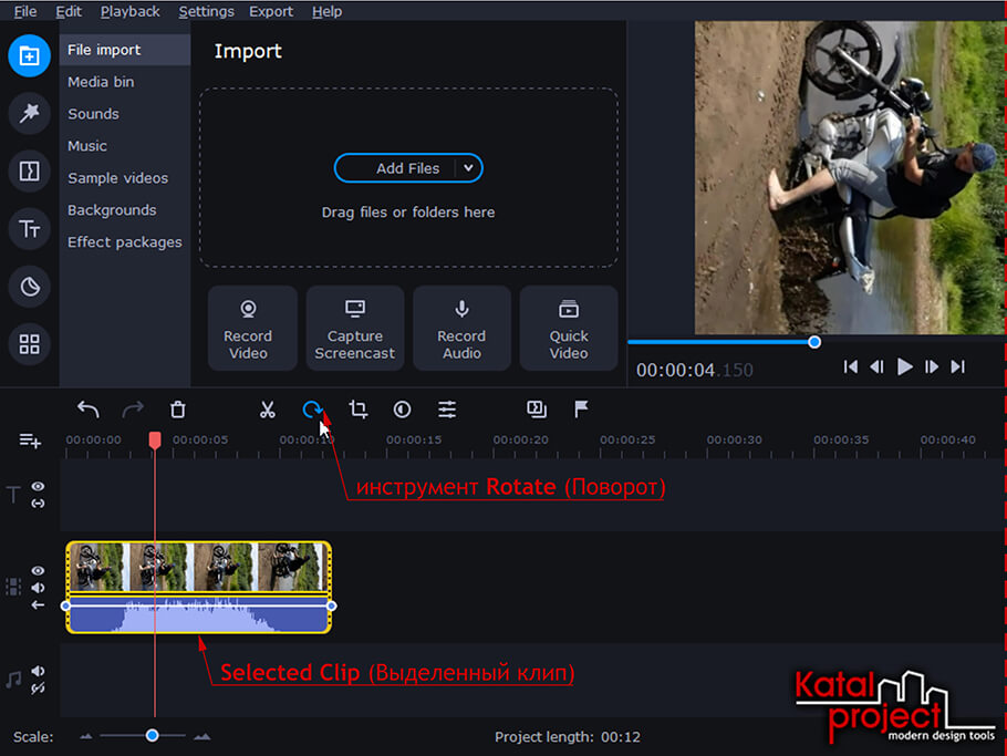 Movavi Video Editor 2021 › Toolbar › Rotate