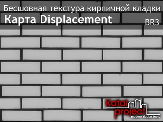 Текстура кладки — карта Displacement
